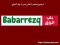 librarie-le-bon-coin-chefak-ghazaouet-wilaya-de-tlemceb-small-0